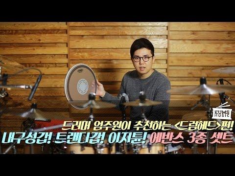 드럼헤드추천ㅣ에반스의 Edge Control 시리즈 & EMAD2 헤드 소개 및 추천 by 엄스뮤직 드러머 엄주원 with EVANS Drumheads at Q Place