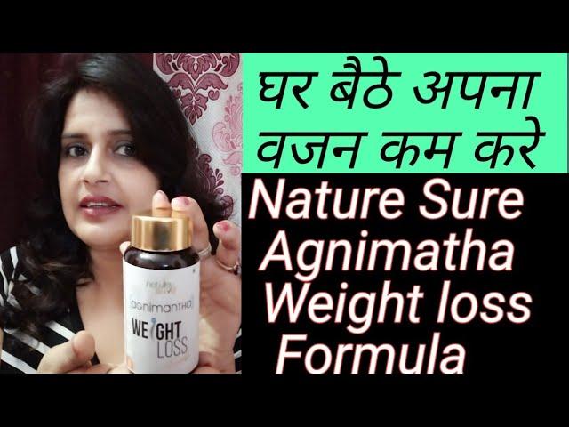 घर बैठे अपना वजन कम करे /Nature Sure Agnimatha Weight loss Formula #1