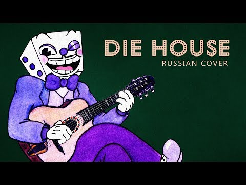 Cuphead — Die House (russian cover) | Костин Дом