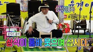 10월25일 논산 동그라미 상설 공연장 삼식이 품바 공…