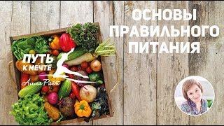 Главные основы питания. Краткая и полная информация от Аллы Райт.