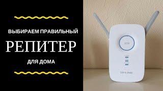 Выбираем правильный #репитер (он же усилитель #WiFi сигнала) для дома