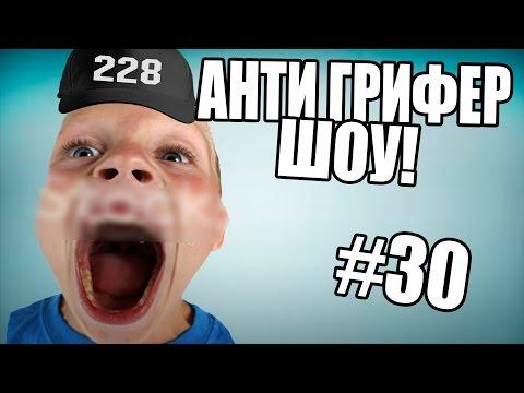 Видео: АНТИ-ГРИФЕР ШОУ l ТУПОЙ БОМБЯЩИЙ РЕПЕР ВЕРНУЛСЯ l 30