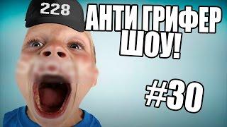 АНТИ-ГРИФЕР ШОУ! l БОМБЯЩИЙ РЕПЕР ВЕРНУЛСЯ l #30