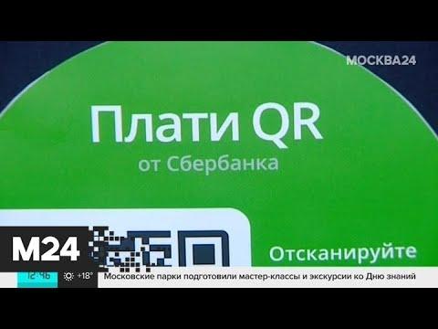 """Сбербанк запустил новую услугу """"Плати QR"""" - Москва 24"""