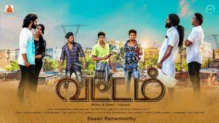 Vattam | Offical Tamil Short film 2018 | Vignesh | Naveen | Sandy Vel | Muthu Vel | Barath Selvi |