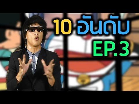 10 อันดับ การ์ตูนญี่ปุ่นในตำนาน [EP.3]