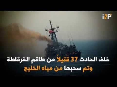 USS Stark attacked in the year 1987