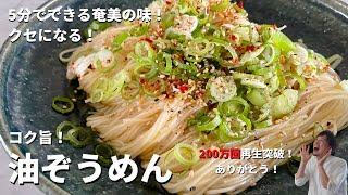 油ぞうめん|Koh Kentetsu Kitchen【料理研究家コウケンテツ公式チャンネル】さんのレシピ書き起こし