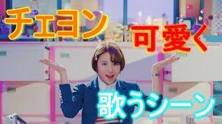 【TWICE】チェヨン 可愛く歌うシーン集!!!