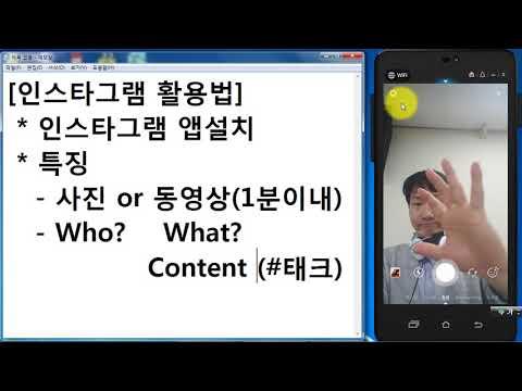 정보박사 인스타그램 사용법#1 계정만들고  사진 동영상 올리기