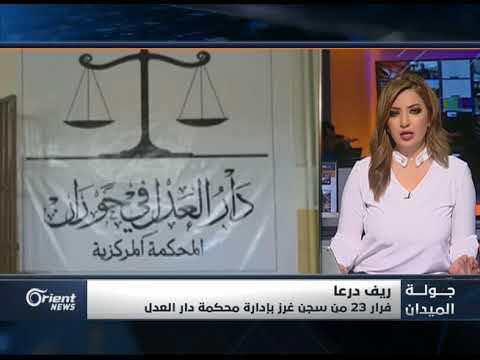 خر التطورات في ريف درعا و فرار عدد من سجن دار العدل thumbnail