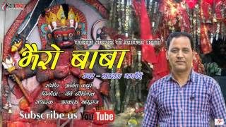 Bhairo Baba | Latest Garhwali Song 2017 | Santram Mamgain