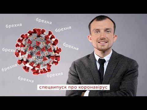 Як влада постійно бреше про коронавірус