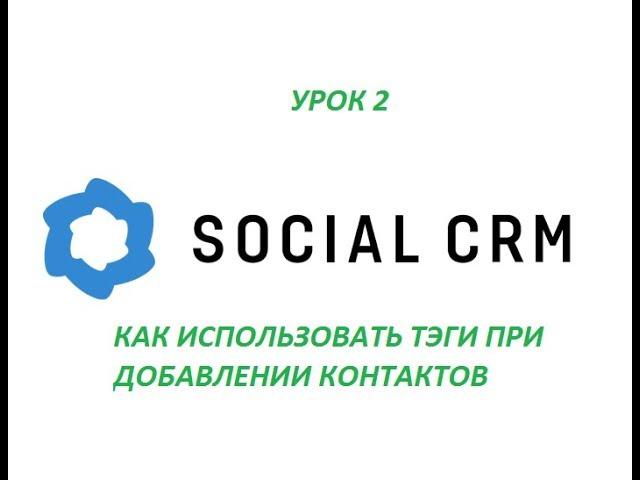 Плагин Social CRM 2.1 Урок№2 Как использовать тэги при добавлении контактов
