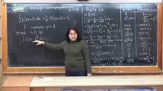 Урок алгебры в 11 - М РЛ 16.01.18