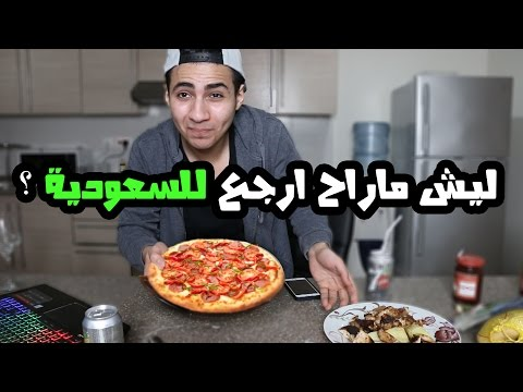 ليش ماراح ارجع للسعودية ابداً !  , سويت بيتزا وجاوبت على اسئلتكم