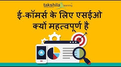 Why SEO is Important for E-commerce | Digital Marketing online course in Hindi | SEO Course