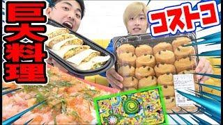 【コストコ】人生ゲームの指示通りに巨大料理食べきることはできるのか!?
