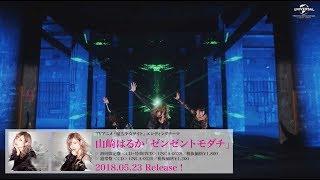 【山崎はるか】デビューシングル「ゼンゼントモダチ」MV  Dance shot ver.(試聴用ショートver.)