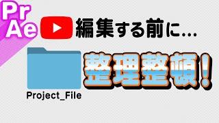 【YouTube動画編集に特化】<データ管理>仕事をする上で初めにするのは整理整頓!