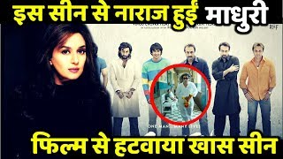 Madhuri Dixit Suffered from a scene of Sanju || a scene of a cut from Sanju