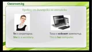 Притежателни прилагателни, Урок 4, Онлайн Курс А1.1