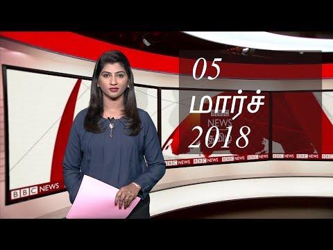 BBC Tamil TV News Bulletin 05/03/18...