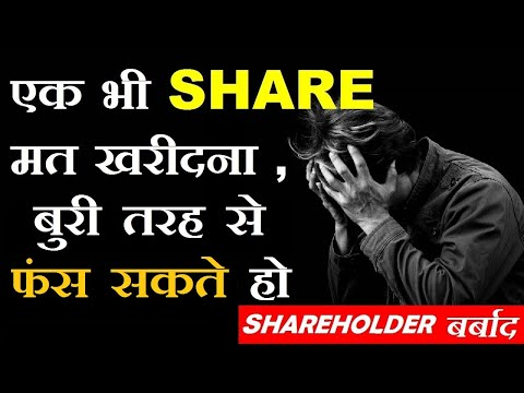 एक ( 1 ) भी SHARE मत ❌ खरीदना | #investors फस सकते हो | Stock market #DHFL SHARE #ADANI NEWS #SMKC