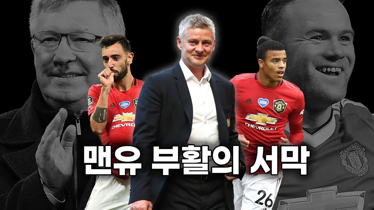 [주간EPL] 맨유 부활의 서막!! 이적생 + ACE + 유스 + 레전드 출신 감독
