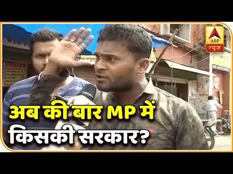 मध्य प्रदेश विधानसभा चुनाव: जबलपुर के युवाओं से जानिए उनके लिये बेहतर कौन है? | ABP News Hindi