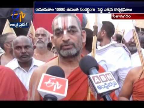 Soba yatra | Sri Tridandi Chinna Jeeyar Swamiji Participate in Guntur