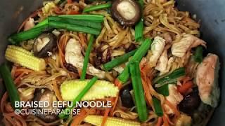 Braised EeFu Noodle - 焖伊府面