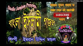 Video Ma fatemar noyonmoni ।। Imranuddin Mandal ।। Gojol Bangla New download MP3, 3GP, MP4, WEBM, AVI, FLV November 2018