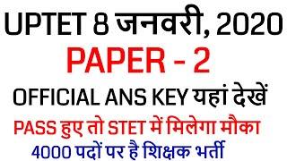 uptet paper 2 answer key / uptet full paper solution / uptet answer key 2020 junior level