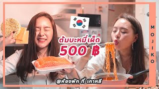 ทำบะหมี่เผ็ดรสกิมจิกินเองที่เกาหลี ในงบ 500 บาท 🍜