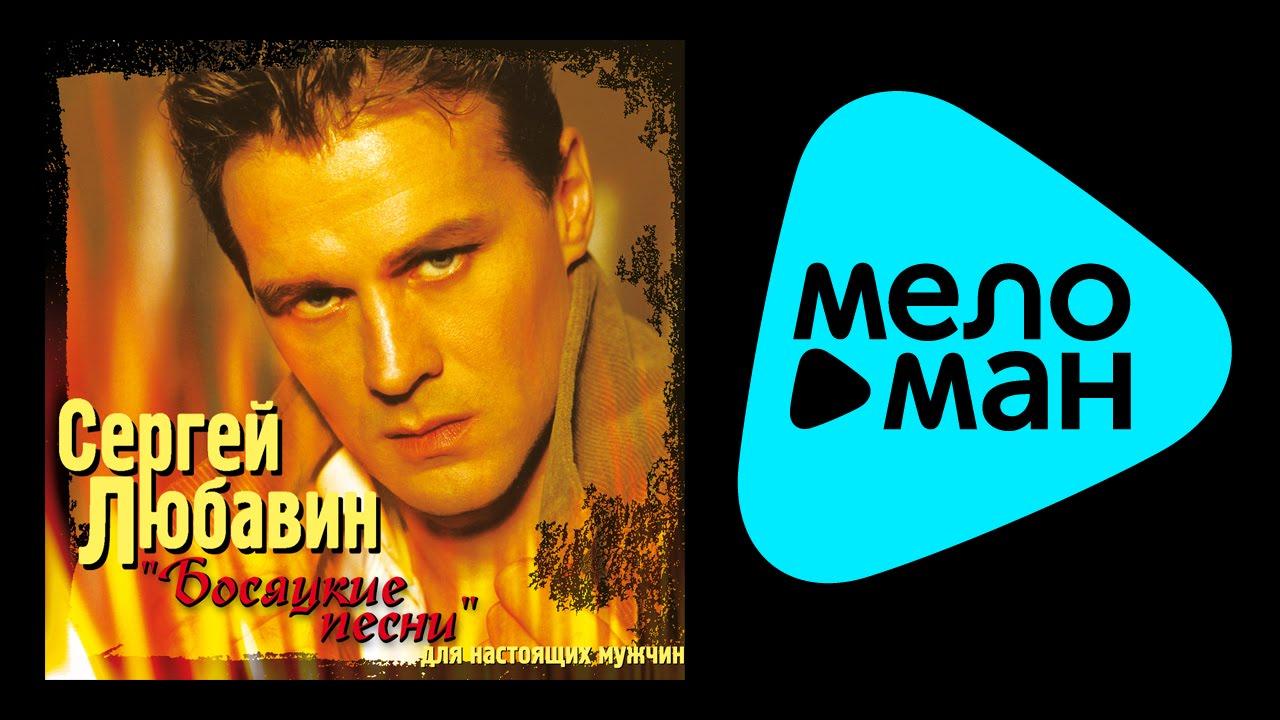 Скачать бесплатно сергей любавин за любовь в mp3 слушать.
