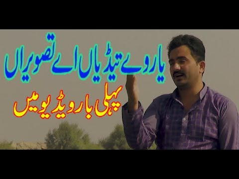 Yaar Way Tedian Tasveeran Orginal Full HD Song Cover By Abid Ali Chaman