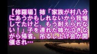スカッとする修羅場系動画を1日5本配信中!!沢山いいねいただきご好評...