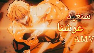 انهض للقمة|| اغنيه اجنبية رائعة جدا ومحفزه مترجمه عربي Rise up AMV