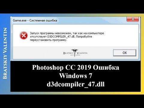 Photoshop CC 2019 Ошибка Windows 7 D3dcompiler_47