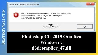 Photoshop CC 2019 Ошибка Windows 7 d3dcompiler_47