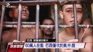 巴西監獄擁擠 預警私刑影片流出 20171216公視全球現場深度週報