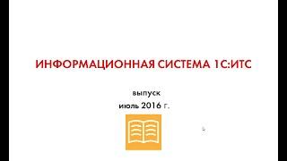 Информационная система 1С:ИТС - выпуск июль 2016