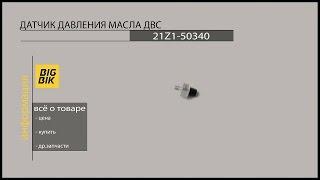 Запчасти на погрузчики HYUNDAI HSD: 21Z1-50340 Датчик давления масла ДВС(Датчик давления масла 21Z1-50340 Применяемость: Фронтальные погрузчики HYUNDAI HSD SL730, SL760, SL763, SL765 Заказать датчи..., 2015-03-05T12:19:42.000Z)
