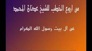 الشيخ عدنان المحمد عن ال بيت رسول الله