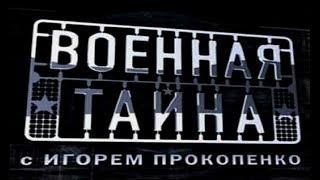 Военная тайна с Игорем Прокопенко. 15. 07. 2017.