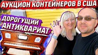 Аукцион Контейнеров В США! САМЫЙ БОЛЬШОЙ КОНТЕЙНЕР! Нашли Антиквариат Пианино! Винтажная Техника!