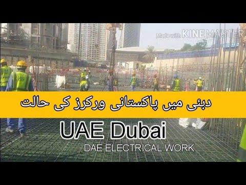 Near burj khalifa dubai Electrician Working urdu hindi