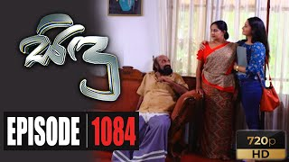 Sidu | Episode 1084 07th October 2020 Thumbnail